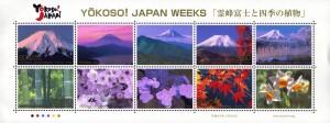 霊峰富士と四季の植物